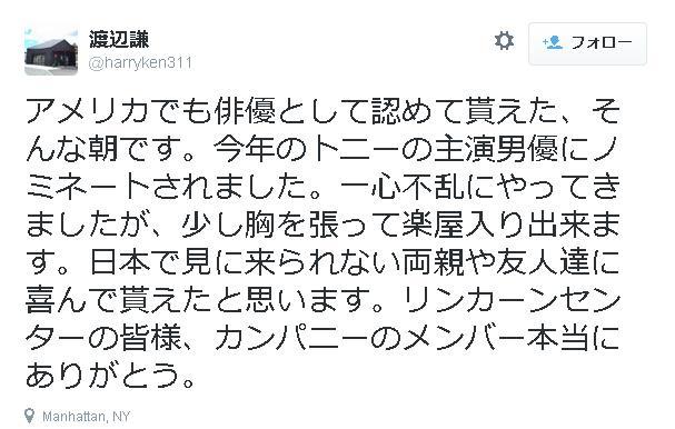 渡辺謙が「トニー賞」ミュージカル部門主演男優賞にノミネート