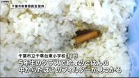 """小学校の給食に""""たばこ""""混入 児童が鼻血(日本テレビ系(NNN)) - Yahoo!ニュース"""