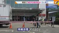 新型ウイルス「MERS」 韓国で約790人が隔離措置(フジテレビ系(FNN)) - Yahoo!ニュース