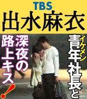 TBS出水麻衣アナ イケメンとイチャイチャ→「街中キス4連発」を激撮!