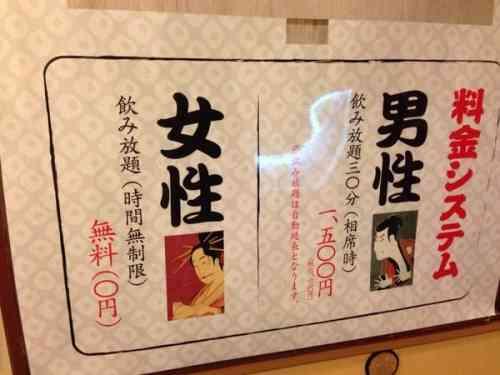 加藤浩次、女性無料の相席居酒屋を批判「タダってなくない?」