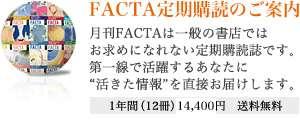 美容サロン「ミュゼ」の経営不安に電通がピリピリ:FACTA online