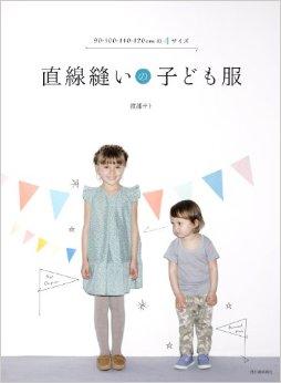 子どもに服を手作りしますか?