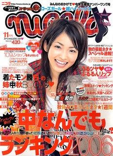 懐かしの雑誌「ニコラ」を語ろう(^^)