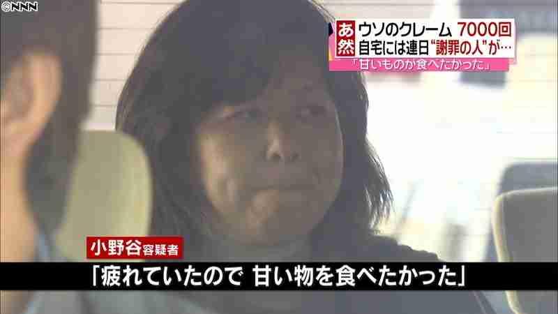 """""""ウソのクレーム""""7000回 女を逮捕(日本テレビ系(NNN)) - Yahoo!ニュース"""