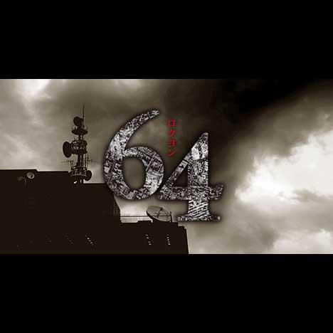 土曜ドラマ「64(ロクヨン)」|NHKオンライン