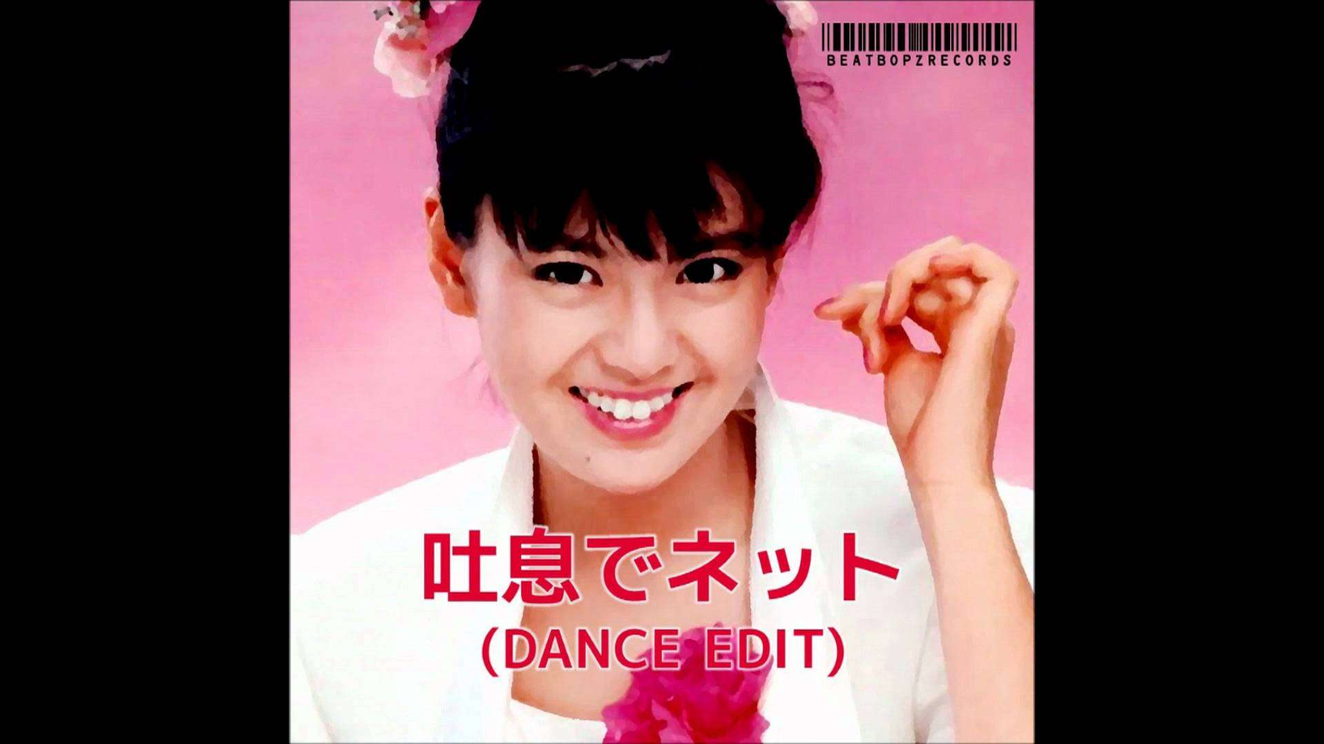 吐息でネット (DANCE EDIT) - YouTube