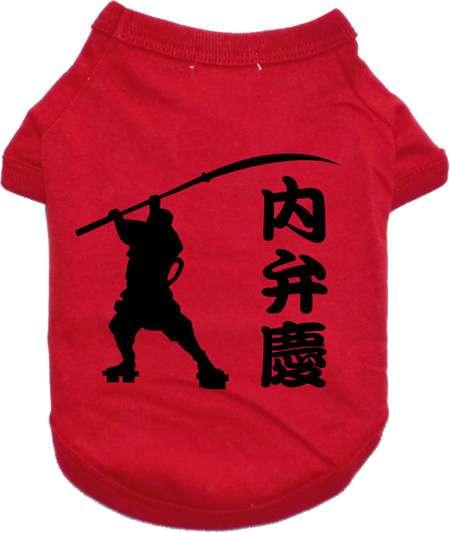 漢字3つで自分を表すトピ