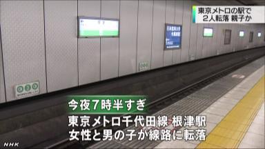 男児抱え地下鉄に飛び降りか…30代女性死亡、男児は線路と電車の間に落ち軽傷