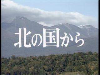 『北の国から』好きな人!