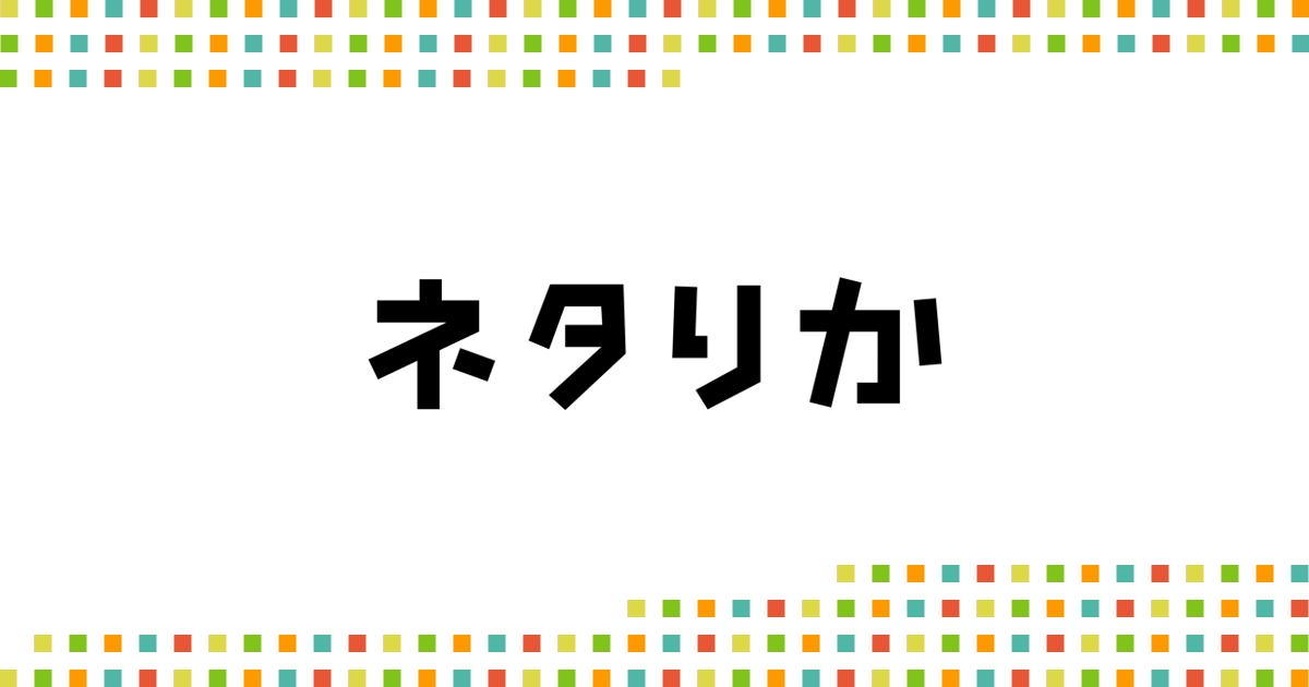 V6、デビュー20周年記念日に1万5000人集結 TOKIO、嵐らも祝福 - ネタりか