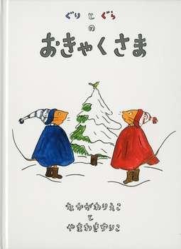 冬に読みたくなる本
