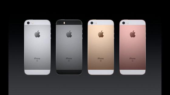 アップルが新型の「iPhone SE」発表 6Sより一回り小さめの4インチ画面
