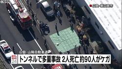 <山陽道>八本松トンネル内12台事故、トンネル火災…2人死亡、90人けが