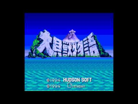 (SFC/SNES)大貝獣物語-Soundtrack - YouTube