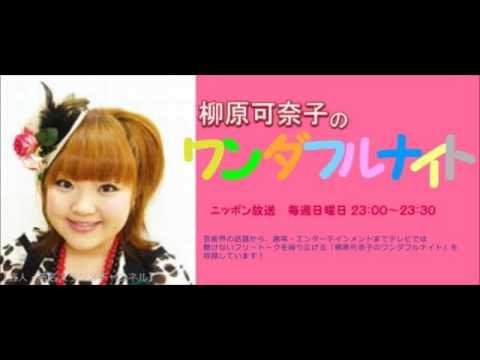 [2016.3.20]柳原可奈子のワンダフルナイト - YouTube