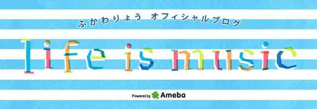 あらためて。 ふかわりょう「life is music」Powered by Ameba