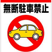 自分の駐車場に無断駐車されたときの正しい対処法 - NAVER まとめ