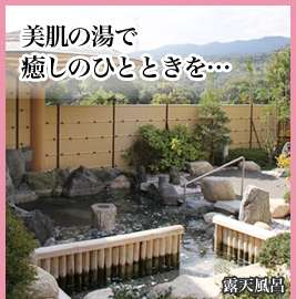 猪の倉温泉-青山高原のふもと、温泉と食事が楽しめる施設です-