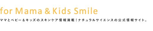 被災地で赤ちゃんの肌を守る方法をご紹介します | for Mama & Kids Smile