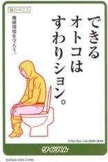 男性家族のトイレ事情