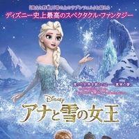 映画『アナと雪の女王』の中に隠された同性愛コード - NAVER まとめ