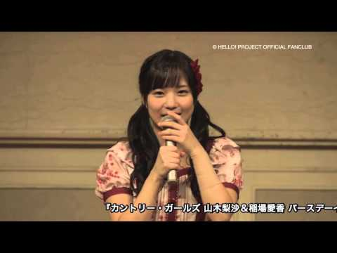 DVD「カントリー・ガールズ 山木梨沙&稲場愛香BDイベント2015」 - YouTube