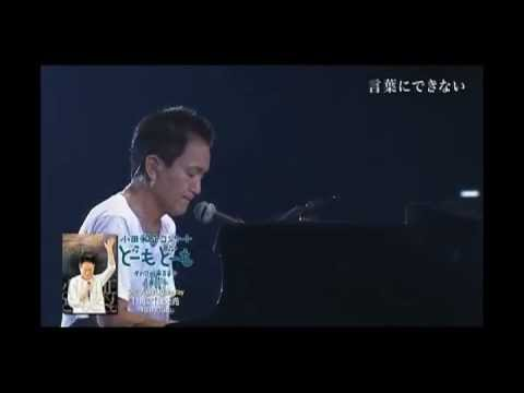 「小田和正コンサート」DVDスペシャルトレーラー - YouTube