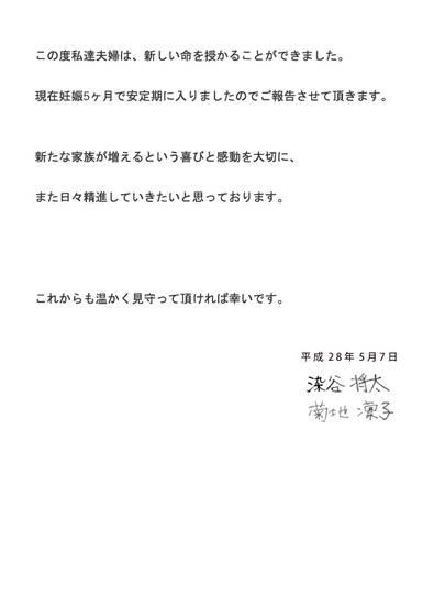 菊地凛子&染谷将太に第1子!妊娠5カ月発表「喜びと感動を大切に」