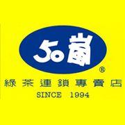 【台湾名物】50嵐【タピオカミルクティー】 - NAVER まとめ