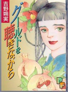 漫画家の吉野朔実さんが死去「少年は荒野をめざす」など