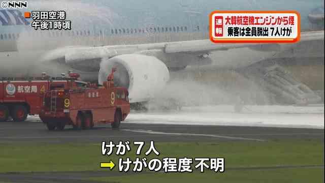 大韓航空機のエンジン部分から出火 羽田空港