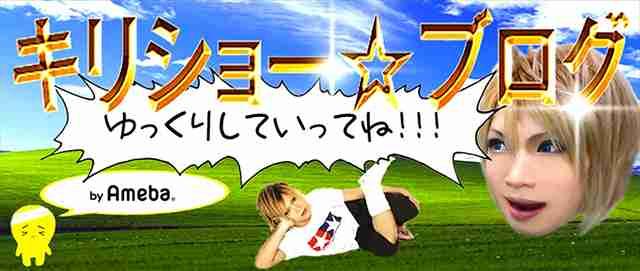 歌について ゴールデンボンバー 鬼龍院翔オフィシャルブログ「キリショー☆ブログ」
