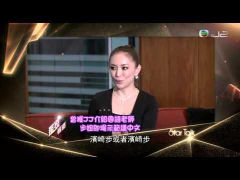 浜崎あゆみ Ayumi Hamasaki 濱崎步 | Star Talk Hong Kong Interview | Feb 26 2016 - YouTube