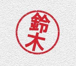 日本に「鈴木」姓が多い理由とは?