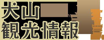 犬山観光情報