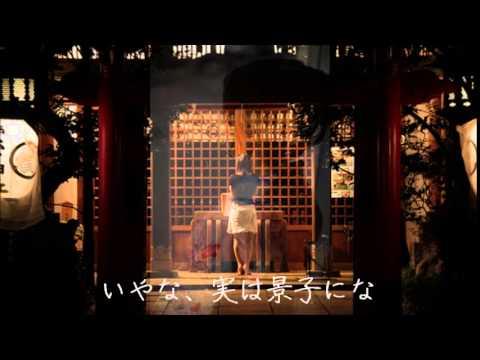 「景子」伊藤敏博 - YouTube