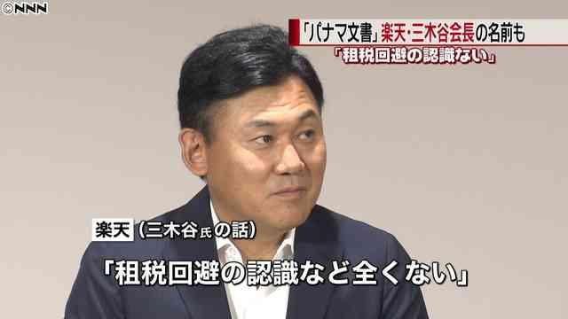 「パナマ文書」に楽天・三木谷浩史社長の名前があると判明 - ライブドアニュース