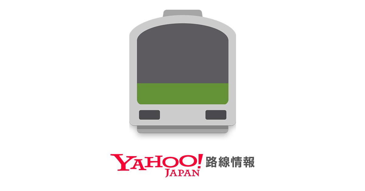 乗換案内、時刻表、運行情報 - Yahoo!路線情報