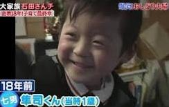 石田さんチ 好きな人集まれー!