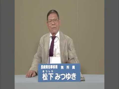 長崎県知事選挙 松下みつゆき氏(無所属)※勘弁してもらいたい。 - YouTube