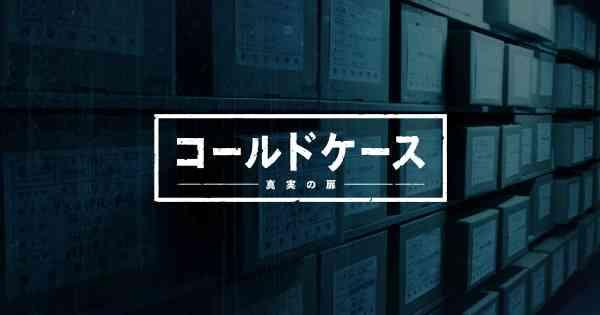 連続ドラマW コールドケース〜真実の扉〜|WOWOW
