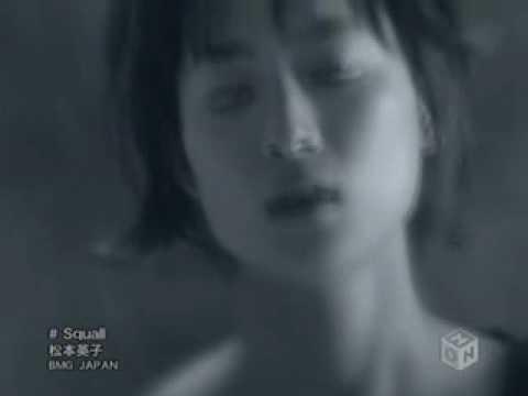 松本英子 - Squall - YouTube