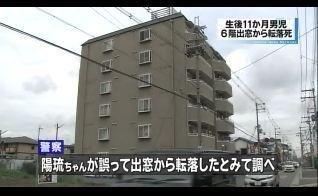 男児死亡 マンション6階出窓から転落か 京都・舞鶴