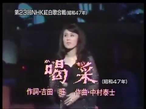 ちあきなおみ/喝采 1972年 - YouTube