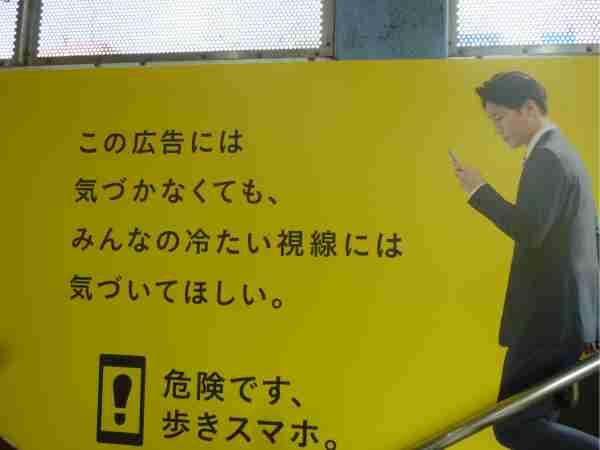 歩きスマホ今日から略して「あホ」…話題のポスターに賛同の声