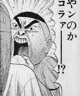 クセが強いんじゃ!!