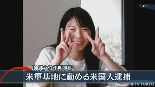 海外反応! I LOVE JAPAN  : 沖縄女性不明事件、米軍関係者の男逮捕! 海外の反応。
