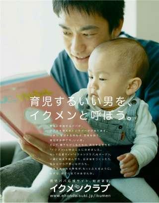 「育児は夫婦同じに」日本33%=欧州3カ国より低く-少子化白書