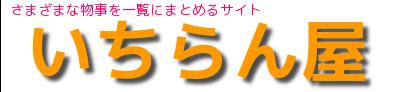 江戸時代の大火・大火事・大火災の種類一覧 - いちらん屋(一覧屋)